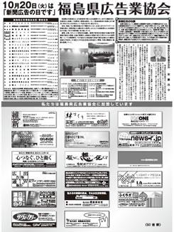 福島民友新聞